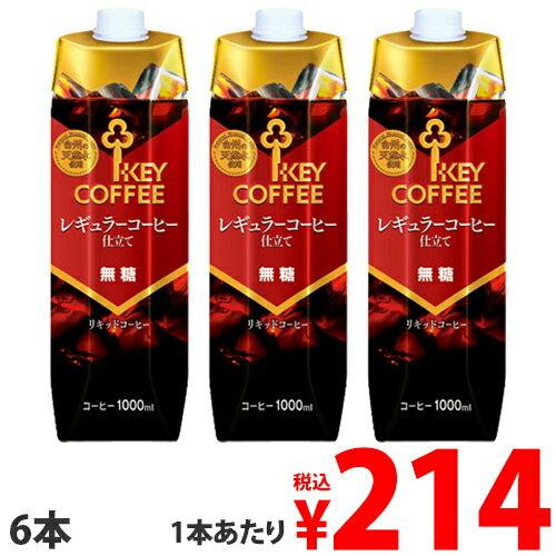 キーコーヒーテトラアイスコーヒー無糖1L×6本