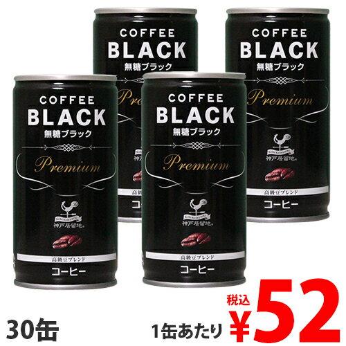 神戸居留地ブラックコーヒー185g×30缶