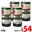 神戸居留地キリマンジャロブレンドコーヒー190ml30缶