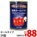 ≪レビュー件数300件・4.6以上!!≫ホールトマト缶400g24缶BELLOROSSOPEELEDTOMATOES