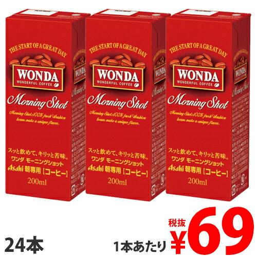 ワンダモーニングショット朝専用紙パック200ml24本