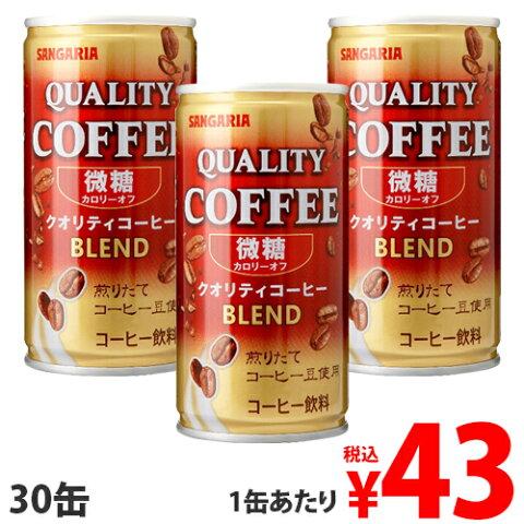 サンガリア クオリティコーヒー微糖 185g×30缶