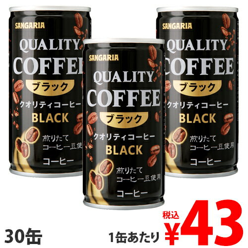 サンガリアクオリティブラック185g×30缶