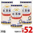 サンガリア 紅茶姫マイルドミルクティー 185g×30缶