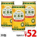 サンガリア 紅茶姫レモンティー 190g×30缶