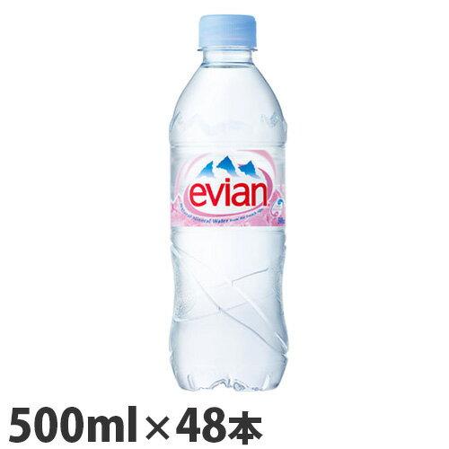 エビアン(evian)500ml48本(24本×2ケース)送料無料送料無料(一部地域除く)