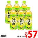サンガリア すばらしい抹茶入りお茶 500ml×48本【送料...