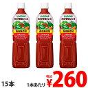 カゴメ 野菜ジュース 食塩無添加 720ml×15本