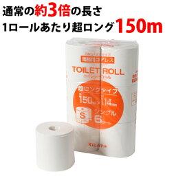 コアレス <strong>トイレットペーパー</strong> シングル 150m1パック 6ロール ロング 芯なしお1人様6パック限り