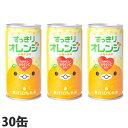 すっきりオレンジ 185g 30本 缶ジュー