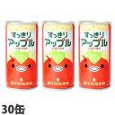 すっきりアップル 185g 30本 缶ジュー