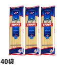 パスタ スパゲッティ 500g 20袋×2箱(40袋) 業務用 パスタ/バハール デュラム小麦100