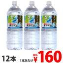 『お一人様1セット限り』水 ミネラルウォーター 飲料 軟水 国内天然水 ナチュラルウォーター 天然水 熊野古道水 2L 1…