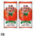 神戸居留地 トマト 185g 2缶セット