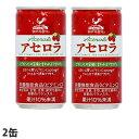 神戸居留地 アセロラ 185g×2缶セット