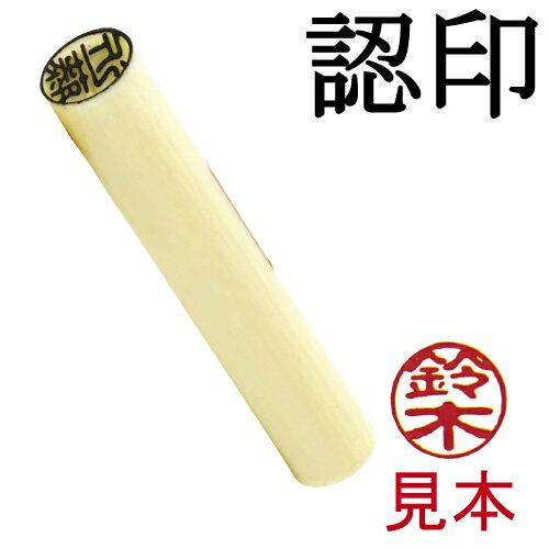認印 【今岡】の商品画像
