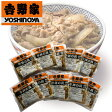 【クーポン利用で100円OFF】【吉野家】 牛丼の具 135g×10袋【代引不可】【送料無料(一部地域除く)】