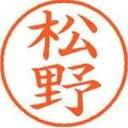 【取寄品】シヤチハタ ネーム9既製 XL-9 1832 松野