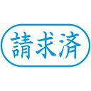 【取寄品】シヤチハタ Xスタンパー XAN-116H3 請求済 横 藍