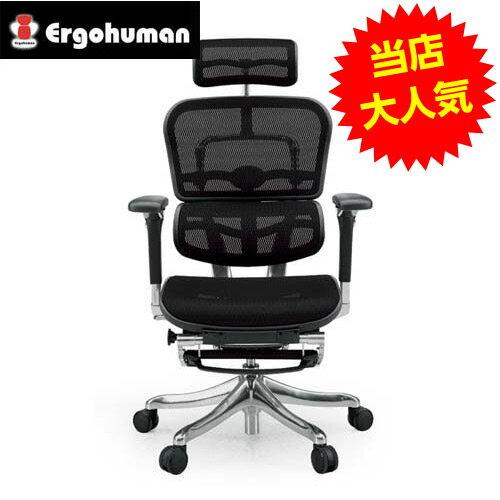 【ポイント10倍】オフィスチェア 「エルゴヒューマンプロ オットマン」ブラック EHP-LPL KM-11BK【代引不可】【送料無料(一部地域除く)】