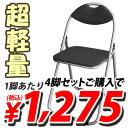 折りたたみパイプ椅子 4脚セットパイプ 椅子 イス いす パイプ椅子【送料無料(一部地域除く)】