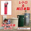 【日本製】OBAKETSU(オバケツ) スタンド灰皿 ハイハイ HR500(ふた付き・屋外可)レッド