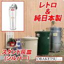 【日本製】OBAKETSU(オバケツ) スタンド灰皿 ハイハ...