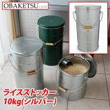 【日本製】OBAKETSU(オバケツ) ライスストッカー10kg RS10A(取っ手付き?二重ふた?)シルバー【!】