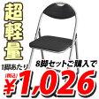【当店人気商品】折りたたみパイプイス 8脚セット業務用 まとめ買い 折り畳み パイプ椅子【送料無料(一部地域除く)】
