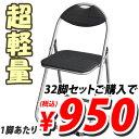 【当店人気商品】折りたたみパイプイス 32脚セット業務用 まとめ買い 折り畳み パイプ椅子【送料無料(一部地域除く)】