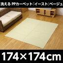 洗える PPカーペット 『イースト』 ベージュ 江戸間2畳(約174×174cm)【代引不可】