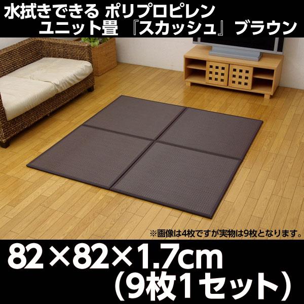 ポリプロピレン ユニット畳 『スカッシュ』 ブラウン 82×82×1.7cm(9枚1セット)【代引不可】【送料無料(一部地域除く)】