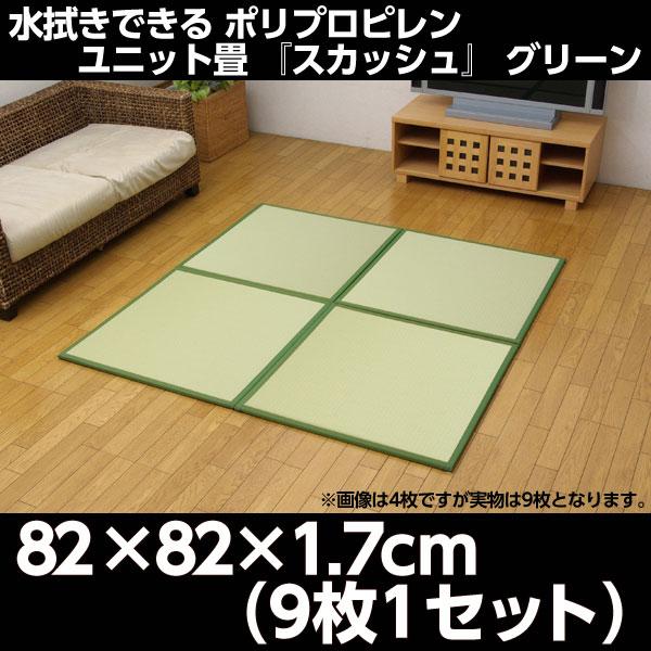 ポリプロピレン ユニット畳 『スカッシュ』 グリーン 82×82×1.7cm(9枚1セット)【代引不可】【送料無料(一部地域除く)】