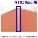 ライオン事務器 パネルシステム 90°ジョイントポール H1050mmパネル用 ディベラ シルバー VD-10JP 367-62【代引不可】【送料無料(一部地域除く)】