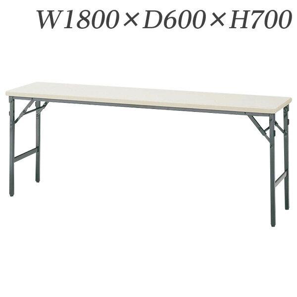 生興 テーブル 折りたたみ会議テーブル ワイドフレーム(MT型) 棚なし W1800×D600×H700/脚間L1705 MT-2060WN【】 オフィス家具からオシャレ家具まで!焼却安全!環境にやさしいワイドフレームテーブル【レア】