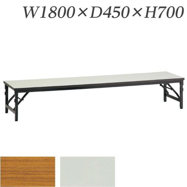 生興 テーブル 折りたたみ座卓テーブル バネ式ワイドフレーム(KBS型) 棚なし W1800×D450×H330/脚間L1720 KBS1845L【】 オフィス家具からオシャレ家具まで!足元ゆったり折畳会議テーブル