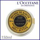 ロクシタン シアバター 150ml / L'OCCITANE