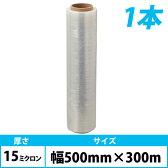 KILAT ストレッチフィルム 厚さ15ミクロン 500mm×300m 1本
