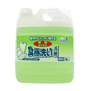 クーポン 食器洗い