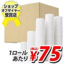 コアレストイレットペーパー8パック  48ロールキラットオリジナル【送料無料!】