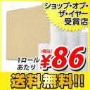 コアレストイレットペーパー8パック 48ロールキラットオリジナル 【HLS_DU】