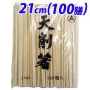 【取寄品】竹天削箸 8寸 21cm 100膳