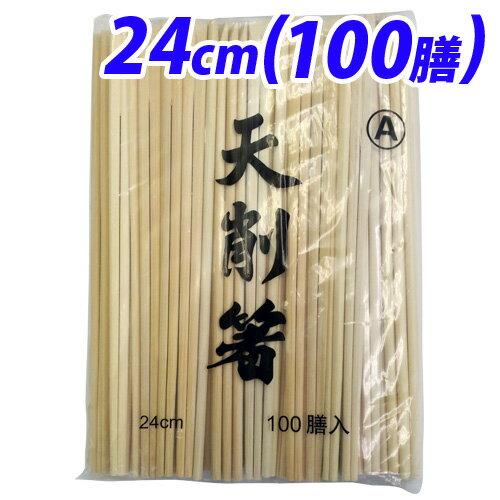 竹天削箸 9寸 24cm 100膳