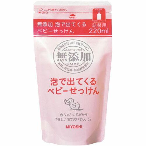 ミヨシ石鹸無添加泡で出てくるベビー石鹸詰替用220ml
