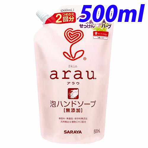 aura泡ハンドソープ詰替500ml