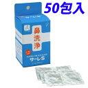 サーレS(ハナクリーンS専用洗浄剤)(1.5g×50包入)...