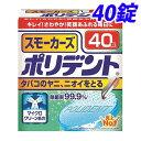【取寄品】スモーカーズポリデント 40錠
