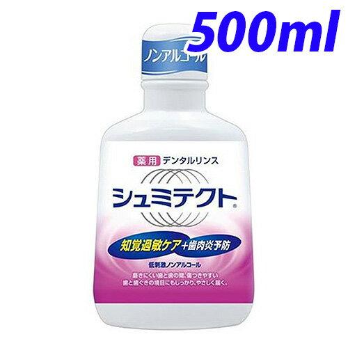 【取寄品】シュミテクト 薬用デンタルリンス 500ml 【医薬部外品】