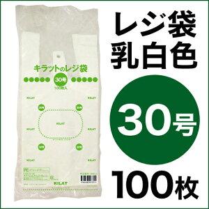 【枚数限定★100円OFFクーポン配布中】レジ袋 30号 100枚 0.015mm厚