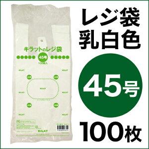 【枚数限定★100円OFFクーポン配布中】レジ袋 45号 100枚 0.02mm厚
